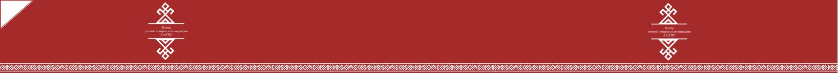 Полевые исследования по этнографии и устной истории на территории Алтайского края во второй половине XX - начале XXI вв.
